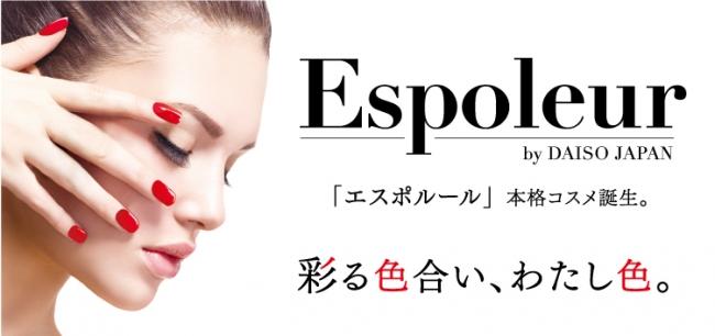 Espoleur_hp1