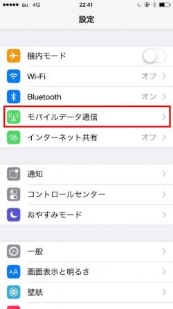 iphone-limit7gb-01