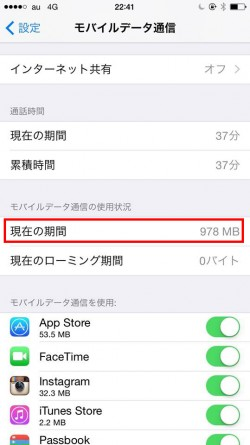 iphone-limit7gb-02