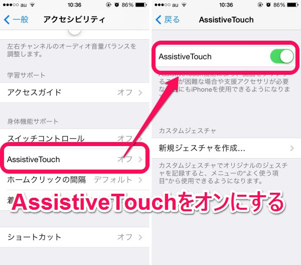 iphone6-ios8-assistive_touch-button0