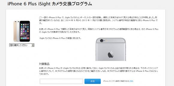 iphone6plus-camera-fixprogram