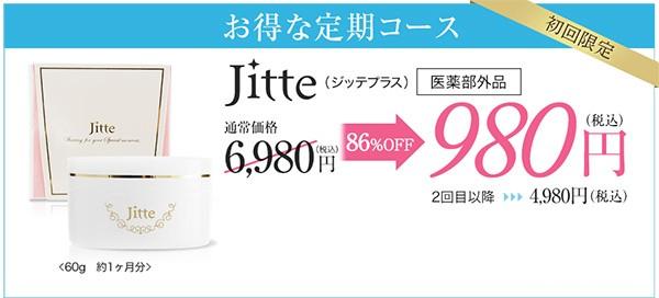 jitte-plus-02