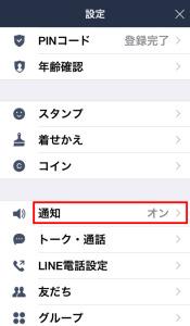 line-not-notifi04