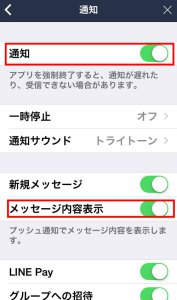 line-not-notifi05