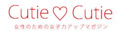 CutieCutie