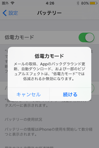 ios9-lowpower-mode-03
