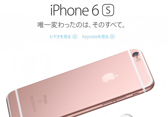 iphone6s-release-1