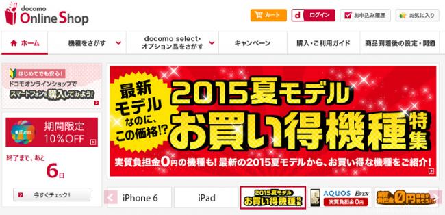 online-iphone-01
