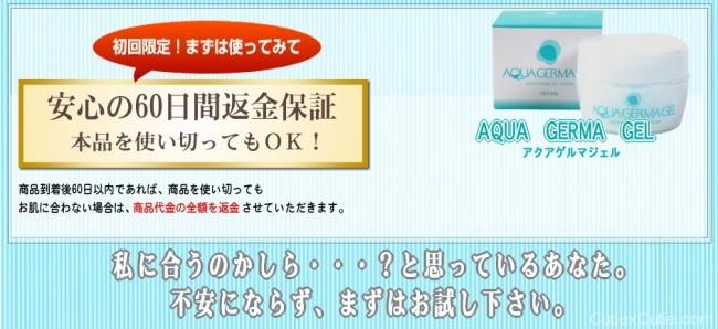 aquageruma-01