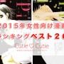 【2015年最新】ハズレなし!大人気女性向け漫画(少女漫画)ランキングベスト20